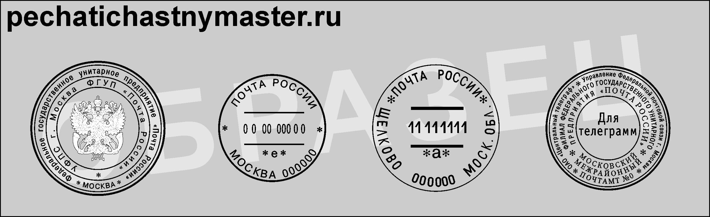 Печать почты